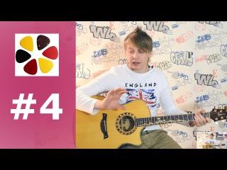 Уроки гитары (урок4) для начинающих переставляем аккорды, учим бой Просвистела и ...