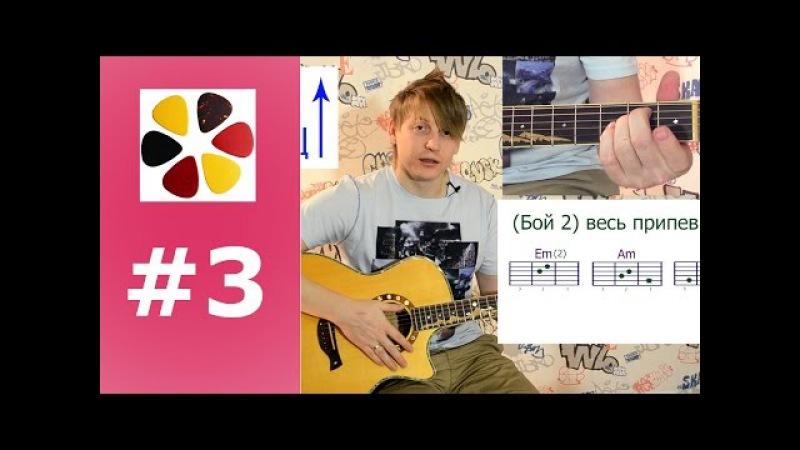 Обучение игре на гитаре (урок3)как быстро переставлять аккорды использовать разные бои нам с тобой