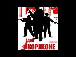 Дон Корлеоне 05 Драма, Криминал о жизни Тото Рина от молодых лет и до прихода к власти в Коза Ностра