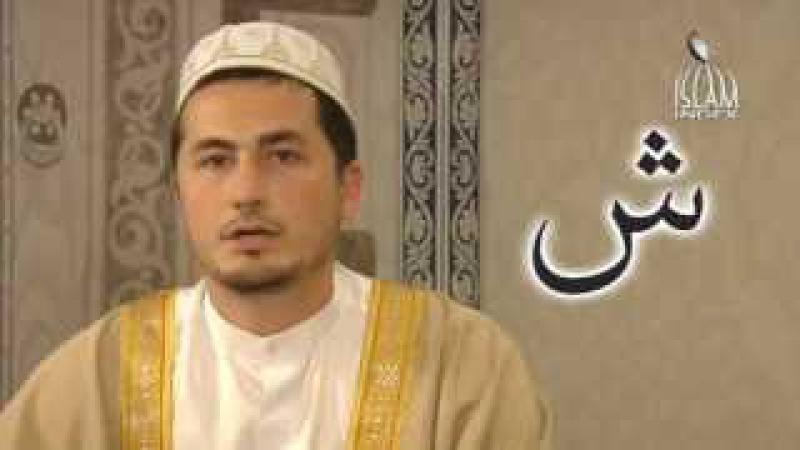 Арабский язык видео обучение уроки 1 смотреть онлайн без регистрации