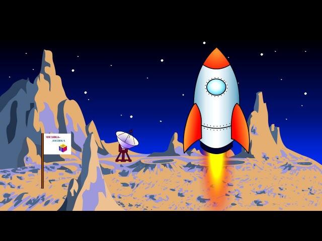 Обучающие развивающие мультфильмы для детей от 1 года про космос. Учимся читать по слогам. Склад ПЮ