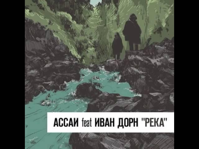Ассаи ft Иван Дорн Река