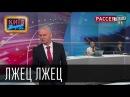"""А мой папа - Дмитрий Киселёв, он ведёт новости на канале """"Россия-1"""""""