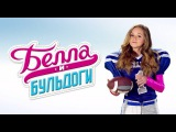 Белла и Бульдоги ( Bella and The Bulldogs ) - Премьера на Nickelodeon!