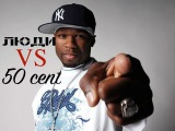 Люди VS 50 Cent Русский перевод Shao