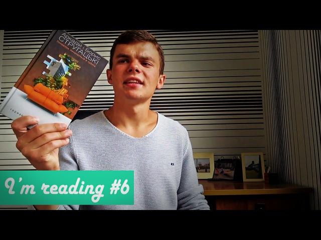 I'm reading 6 - Аркадій та Борис Стругацькі Понеділок починається в суботу
