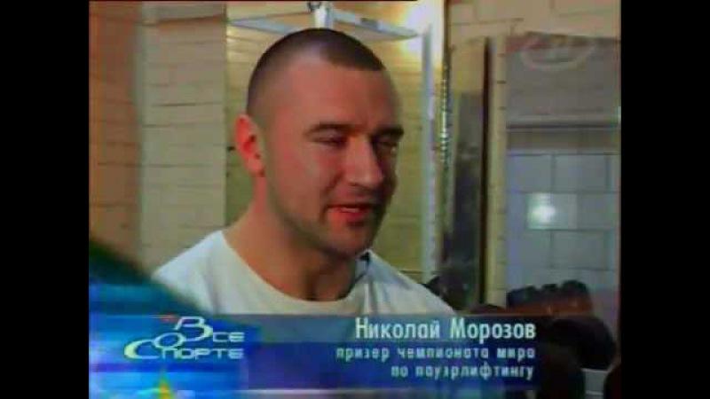 Всё о Спорте (ОНТ, 2006) Пауэрлифтинг и силовой экстрим Кусок конца эфира
