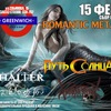 ROMANTIC METAL fest - 15 февраля, Гринвич