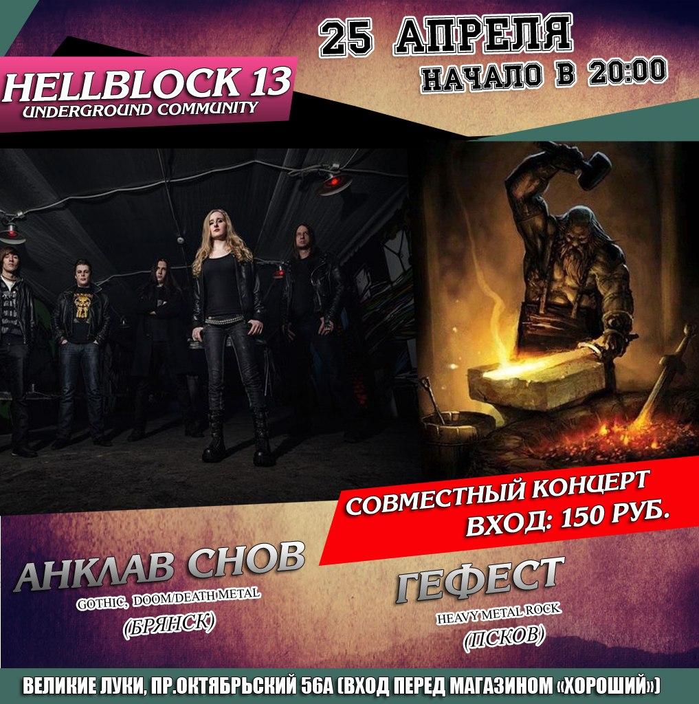 Афиша Великие Луки 25/04 - АНКЛАВ СНОВ / ГЕФЕСТ в Блоке Ада!