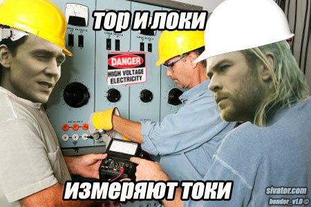 Локи и Тор (7 фотожаб)