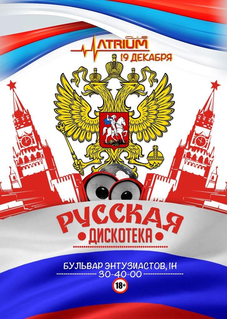 """Афиша Тамбов 19 декабря """"РУССКАЯ ДИСКОТЕКА"""" Atrium club"""