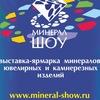 Выставка-ярмарка Минерал-Шоу(официальная группа)