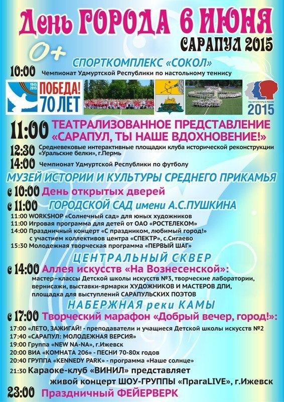 Полная программа на день города Сарапул 2015 и план праздничных мероприятий