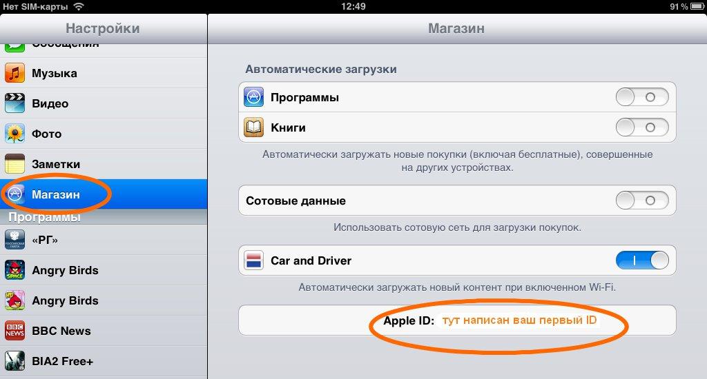 Как создать эпл айди на айфон 6