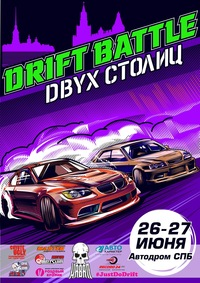 Drift Battle Двух Столиц 2015 26-27 июня