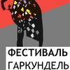 """ФЕСТИВАЛЬ """"ГАРКУНДЕЛЬ""""!"""