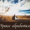 Ксения Золотухина. Онлайн МК и уроки обработки.