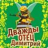 Dvazhdy-Otets Dimitry