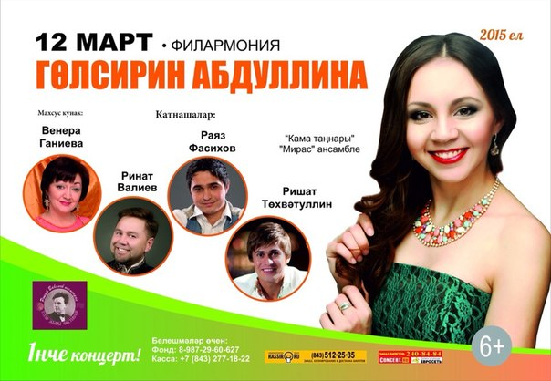 Список лучших учителей Республики Татарстан (стр 2