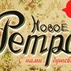"""кафе """"Новое Ретро"""""""
