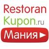 РесторанКупон Мания