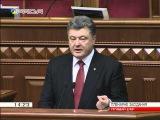 Позачергове послання президента України П.О. Порошенка до парламенту