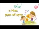 Песня Радости