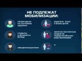 Украина  Минобороны огласила список кто не пойдет в армию Новости Украины Сегодня Мобилизация
