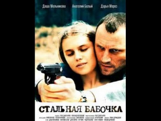 Стальная бабочка Фильм, 2012 (16+)