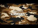 Промо ролик канала Камрад: Поиск с металлоискателем, Обзоры, Анонсы новинок!