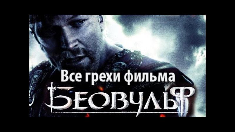 Все грехи фильма Беовульф