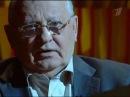 Познер В гостях Михаил Горбачев