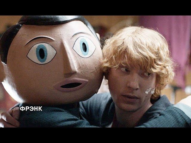 Фрэнк - Русский трейлер