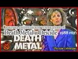 Сюжет на американском телевидении об Death Metal и Decide (Russian Subtitles) MetalAbuse