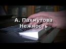 А. Пахмутова - Нежность из к\ф Три тополя на Плющихе