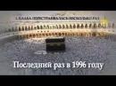 Кааба Мекка Саудовская Аравия история чёрного куба