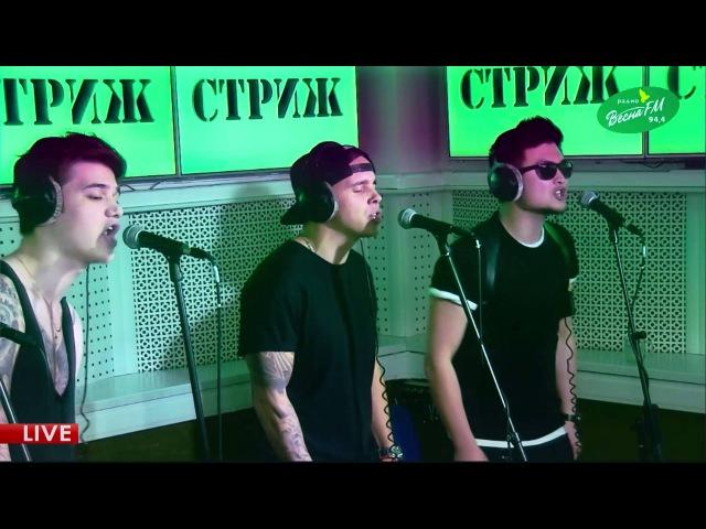 MBAND - Нежно Обниму (Весна FM LIVE)