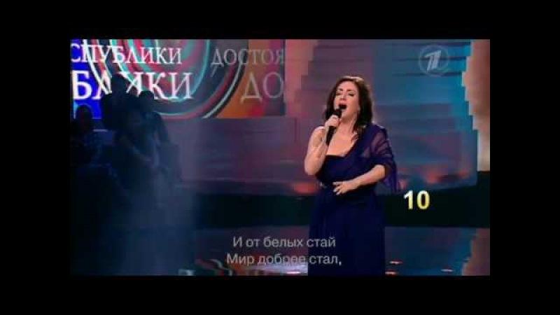 Тамара Гвердцители - Лебединая верность. ДОстояние РЕспублики Андрей Дементьев