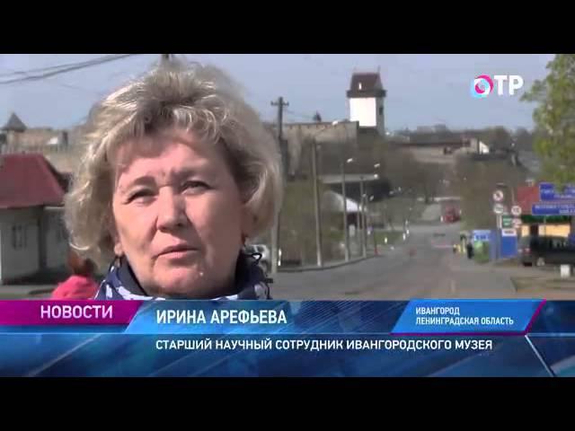 Малые города России Ивангород здесь проходит госграница с Эстонией