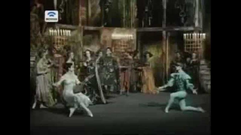 Рудольф Нуриев Ромео и Джульетта 66 г