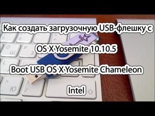 Как создать загрузочную USB-флешку с OS X Yosemite 10.10.5 - Boot USB OS X Yosemite Chameleon Intel