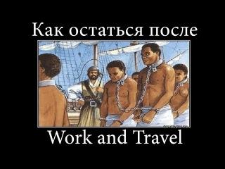 Как остаться в США легально после Work and Travel и не только