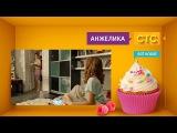 «Анжелика»: смотри новый сезон с 26 января!