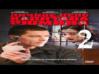 Личное дело капитана рюмина 2 серия из 8 HD