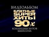 БЛАТНЫЕ СУПЕРХИТЫ 90-х ВИДЕОАЛЬБОМ