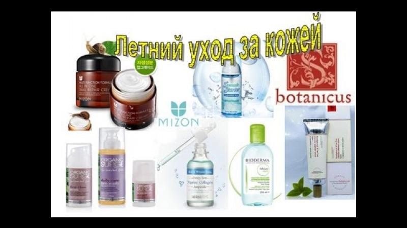 Уход за кожей ЛЕТОМ (Mizon, Holika Holika, Scinic, Botanicus, Organic Surge, Bioderma и др)