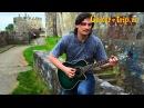Guitar- - Гитарные Путешествия - Выпуск 12, Сербия, Бой правой рукой
