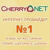 Cherrynet - интернет провайдер