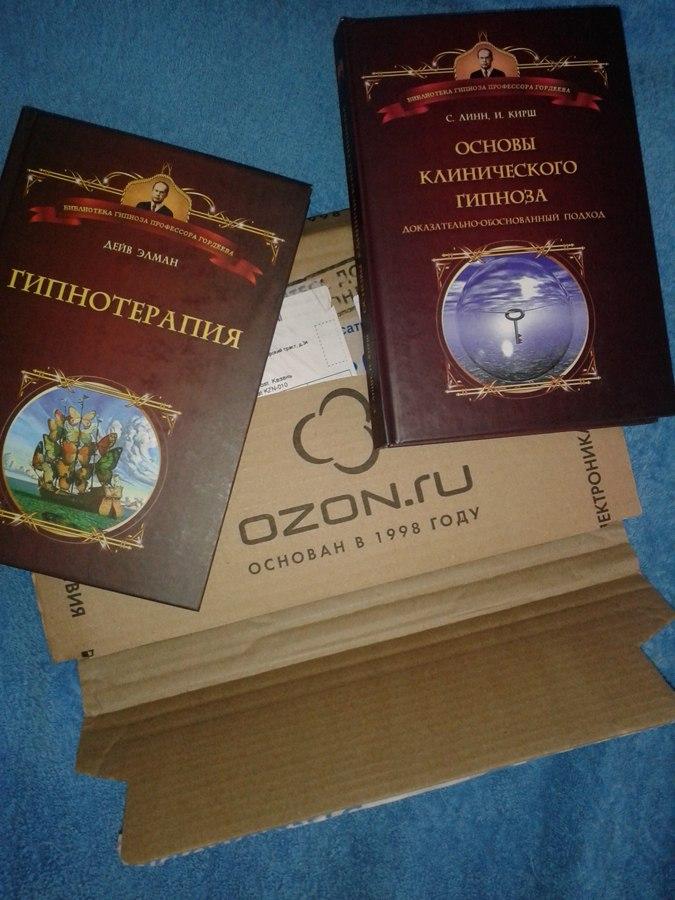 ОЗОН - книги по ГИПНОЗУ и САМОГИПНОЗУ