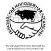Евразийская молодежная ассамблея